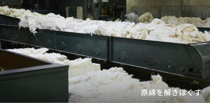 原綿を解きほぐす
